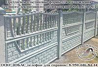 Пластиковые формы для изготовления бетонных секций забора №8, №7 и №4.