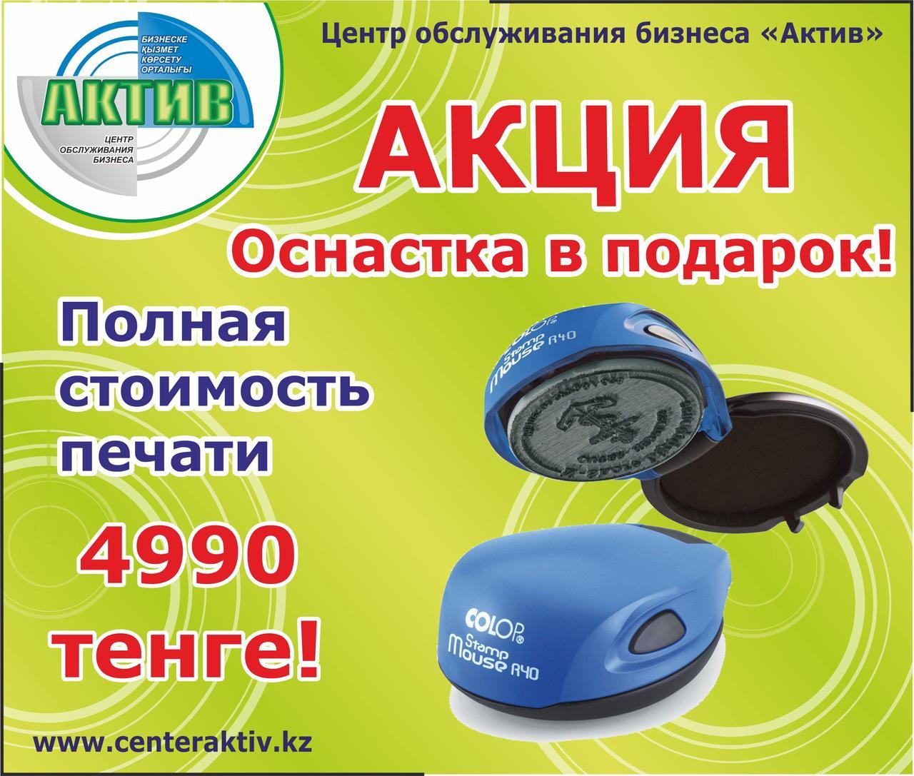 Печать штамп для ИП / ТОО Акция - оснастка в подарок Печать за 4990 т.