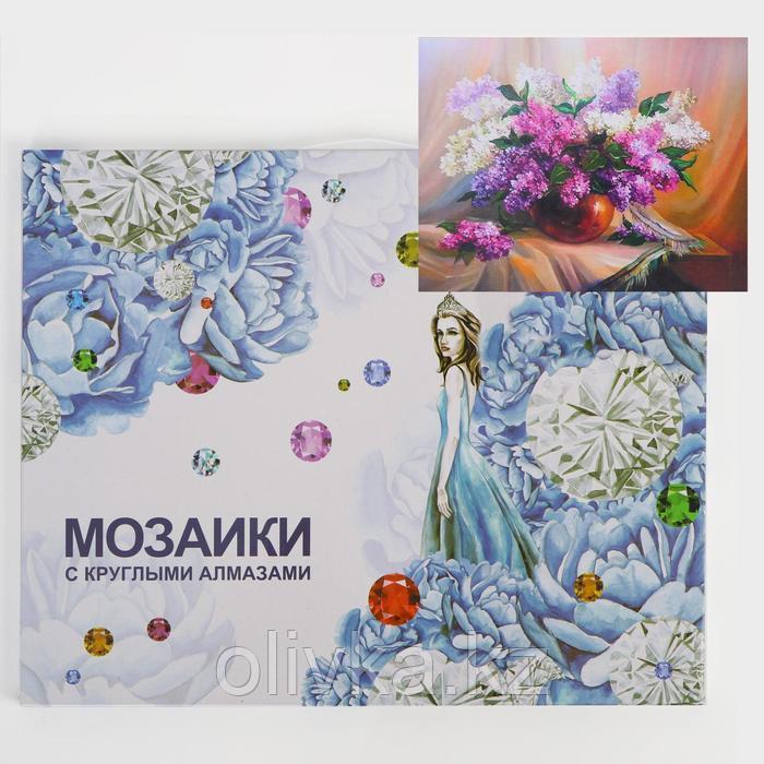 Алмазная мозаика с подрамником, полное заполнение «Сирень» 40×50 см