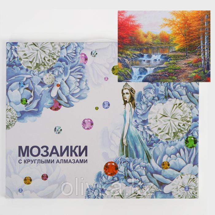 Алмазная мозаика с подрамником, полное заполнение «Осень» 40×50 см