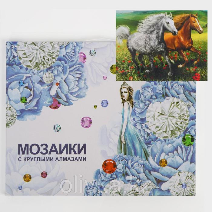 Алмазная мозаика с подрамником, полное заполнение «Лошадки» 40×50 см