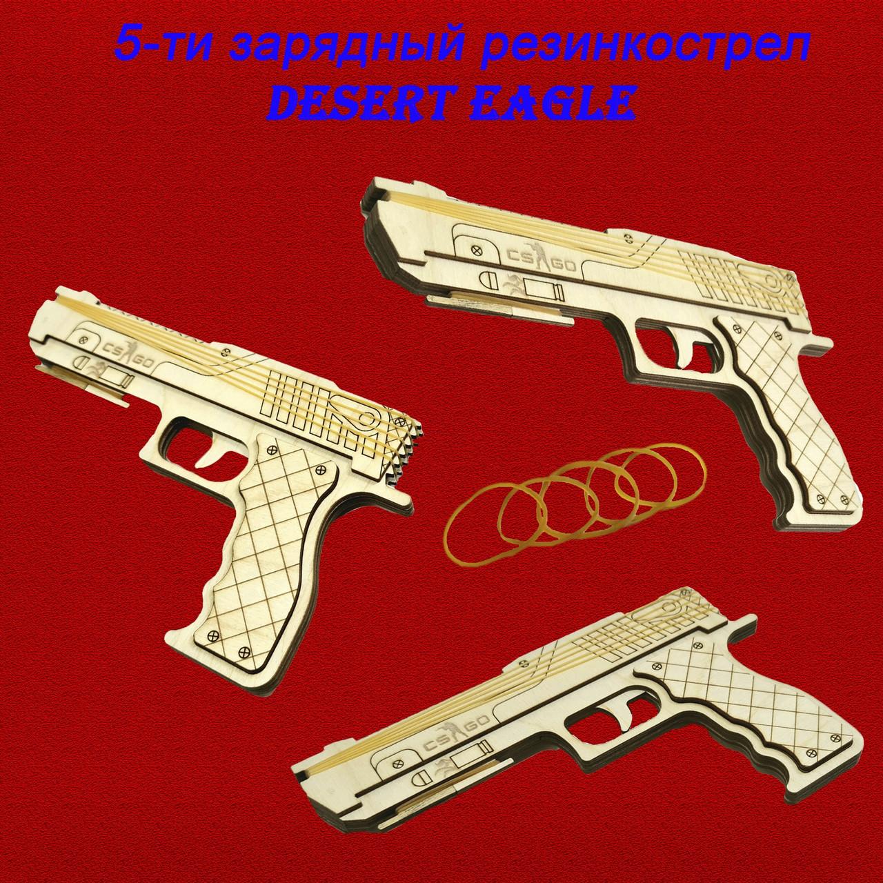 Пистолет резинкострел Дезерт Игл Desert Eagle CS GO  оружие детские игрушки из дерева подарки