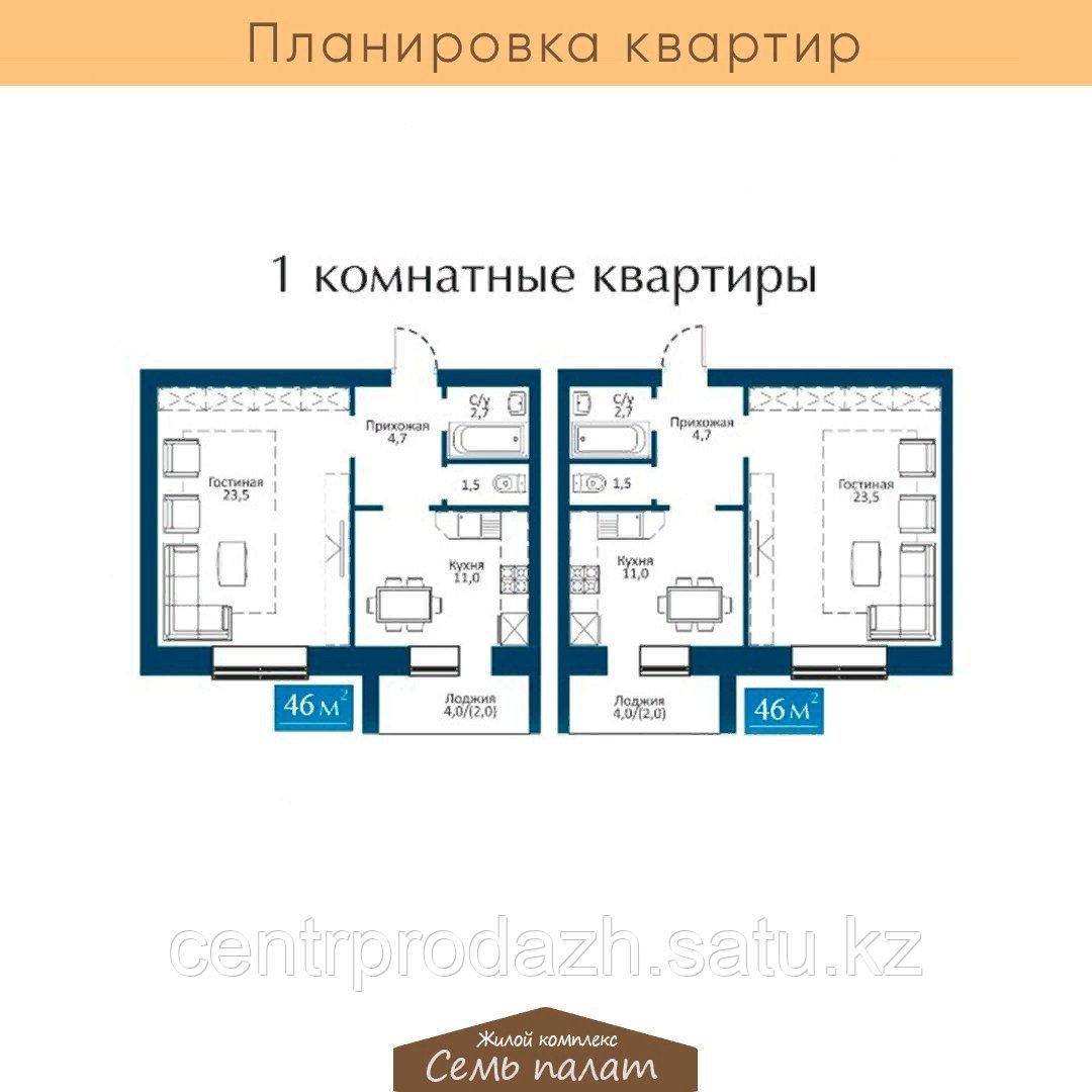 """1 ком в ЖК """"Семь Палат"""" 46 м²"""