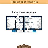 """1 ком в ЖК """"Семь Палат"""" 46 м², фото 1"""