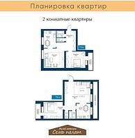 """2 ком в ЖК """"Семь Палат"""" 76 м²"""