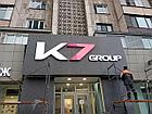 Объемные буквы для магазинов - (K7 GROUP), фото 2