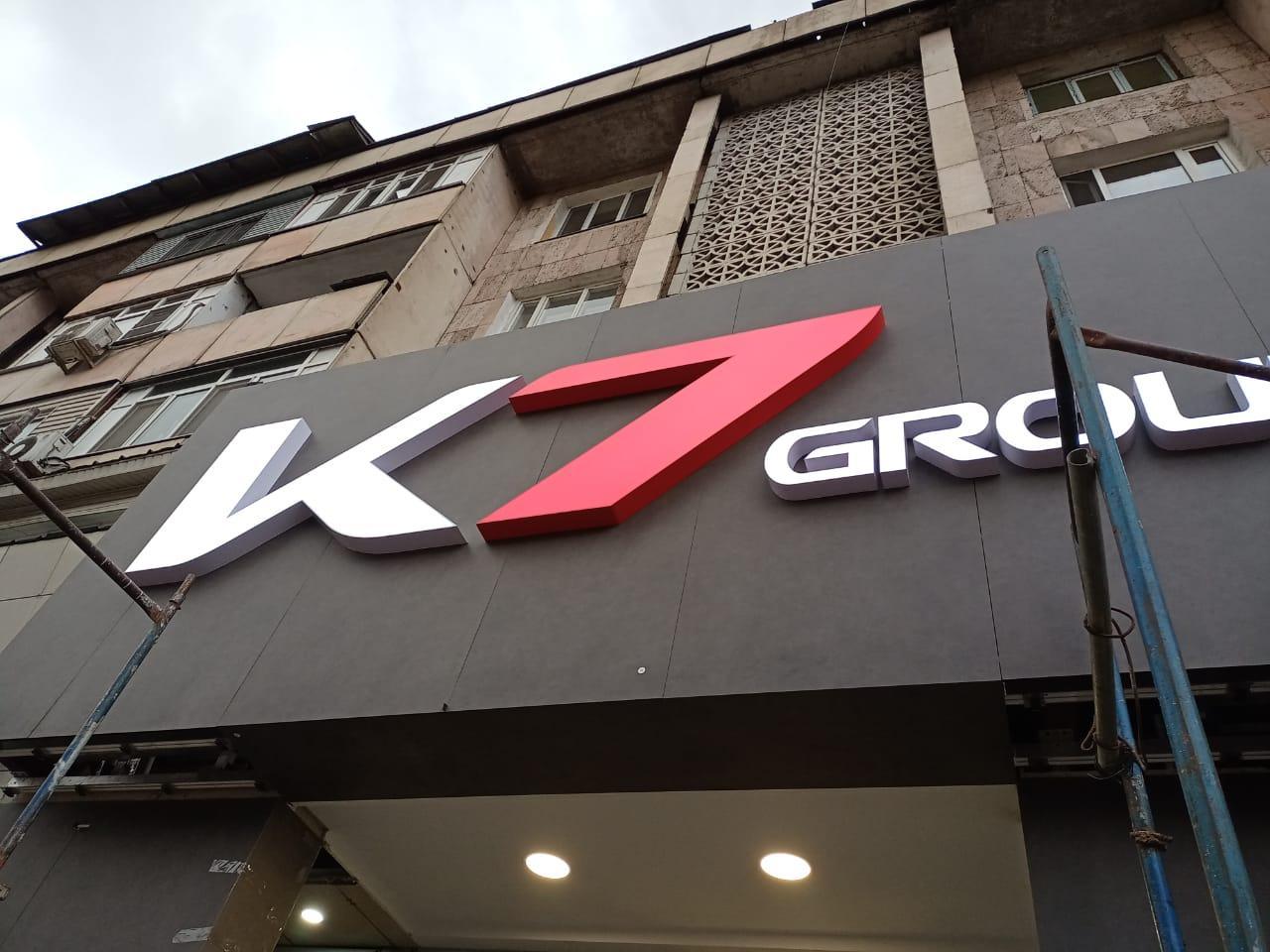 Объемные буквы для магазинов - (K7 GROUP)