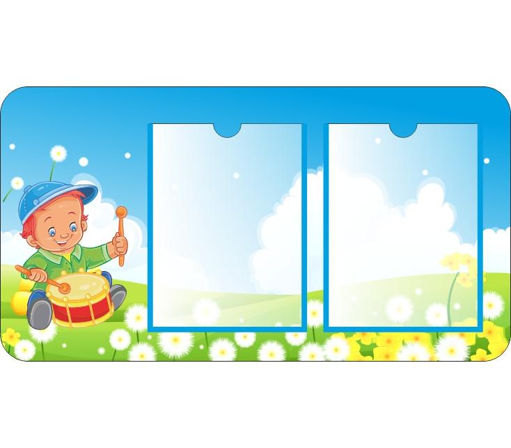 Информационный стенд для детского сада малыш с барабаном