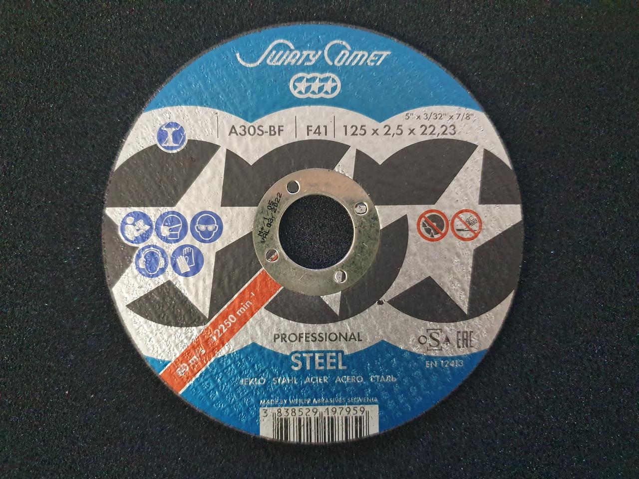 Круг отрезной Metal 125 х 2,5 х 22,23 SwatyComet A30S-BF (Weiler Abrasives, Slovenija)