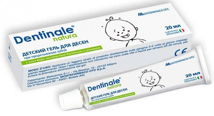 Гель детский для десен Dentinal Natura 20 мл