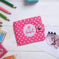 Холдер для бирочки 'Наша маленькая принцесса', розовый