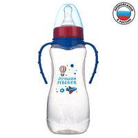 Бутылочка для кормления 'Лучший ребёнок' детская приталенная, с ручками, 250 мл, от 0 мес., цвет синий