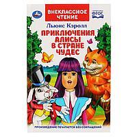 Книга «Приключения Алисы в стране чудес»