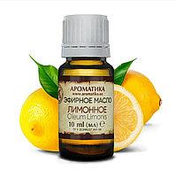 Лимонное эфирное масло 10 мл
