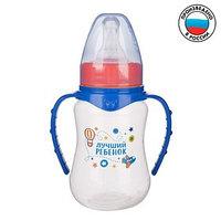 Бутылочка для кормления 'Лучший ребёнок' детская приталенная, с ручками, 150 мл, от 0 мес., цвет синий