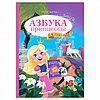 """Азбука в стихах """"Азбука принцессы"""" 17*23 см. 32 стр."""