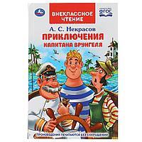 Книга «А.С. Некрасов. Путешествие капитана Врунгеля»