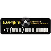 Табличка для номера телефона «Извините!» (артикул 12656.01)