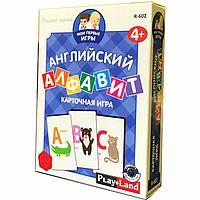 Карточная игра «Мои первые игры. Английский алфавит» (артикул 17992.02)