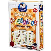 Карточная игра «Мои первые игры. Забавная арифметика» (артикул 17992.03)