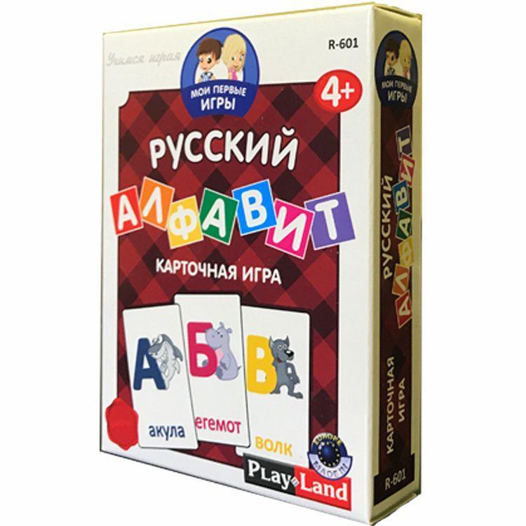 Карточная игра «Мои первые игры. Русский алфавит» (артикул 17992.01)