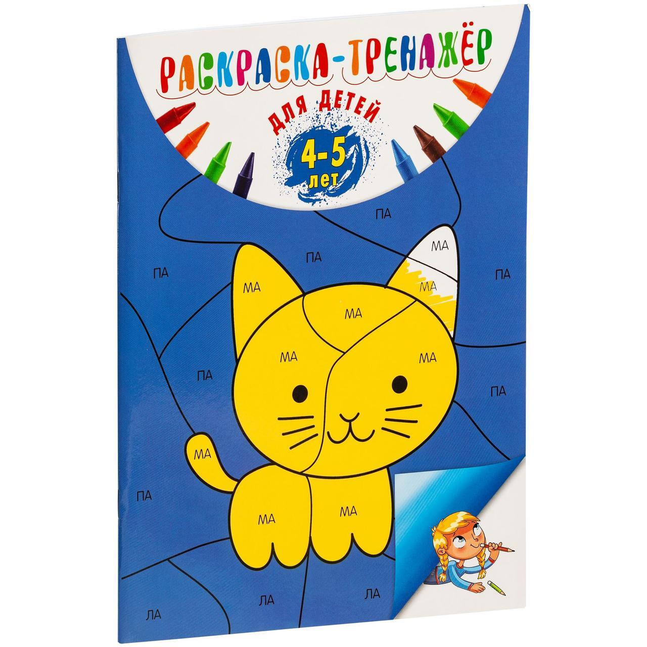Раскраска-тренажер для детей 4-5 лет (артикул 11046.02)