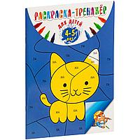 Раскраска-тренажер для детей 4-5 лет (артикул 11046.02), фото 1