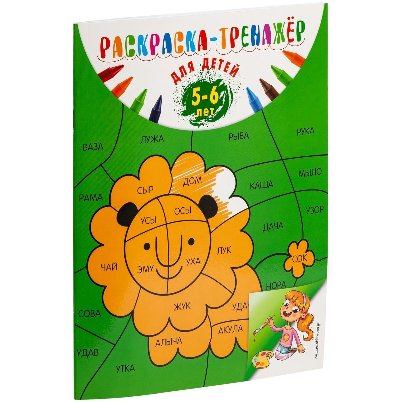 Раскраска-тренажер для детей 5-6 лет (артикул 11046.03)