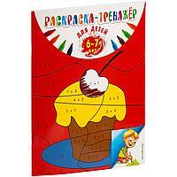 Раскраска-тренажер для детей 6-7 лет (артикул 11046.04)