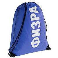 Рюкзак «Физра», синий (артикул 71176.40)
