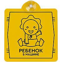 Знак автомобильный на присоске «Ребенок в машине» (артикул 11656.02)