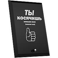 Награда с юмором «Косячишь» (артикул 55001.01)