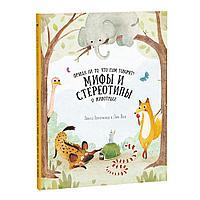 """Книга из серии """"Удивительная природа"""" - """"Мифы и стереотипы о животных"""", фото 1"""