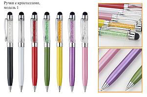 Ручки с кристаллами (артикул 8201.97)