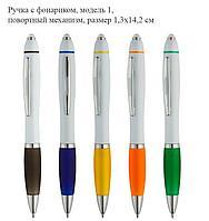 Ручки с фонариком (артикул 8201.87)