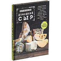 Книга «Домашний сыр» (артикул 11027)