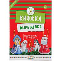 Книжка-вырезалка «Новогодние игрушки» (артикул 12696.10), фото 1
