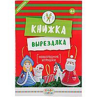 Книжка-вырезалка «Новогодние игрушки» (артикул 12696.10)