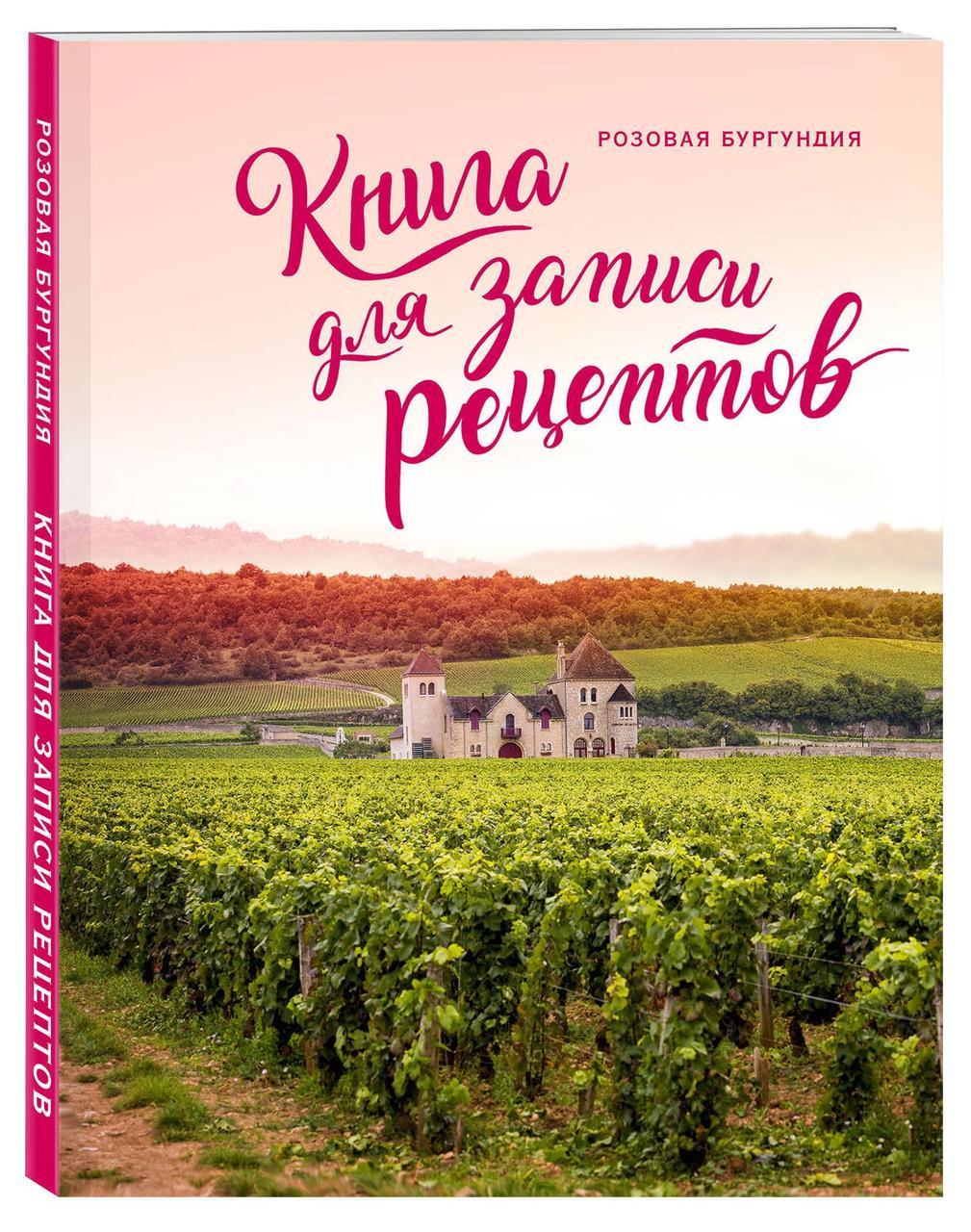Книга для записи рецептов «Розовая Бургундия» (артикул 78003.15)
