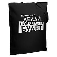 Холщовая сумка «Нормально делай», черная (артикул 70784.30)
