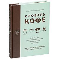 Книга «Словарь кофе» (артикул 10344)