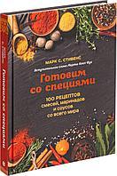 Книга «Готовим со специями. 100 рецептов смесей, маринадов и соусов со всего мира» (артикул 11033)