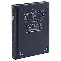 Книга «Россия. Символы власти» (артикул 3396)