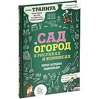 Книга «Сад и огород в рисунках и комиксах» (артикул 10353)