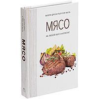 Книга «Мясо. На любой вкус и аппетит» (артикул 78007.01)