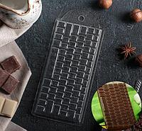 "Форма для шоколада ""Клавиатура"" 7х15х1 см"