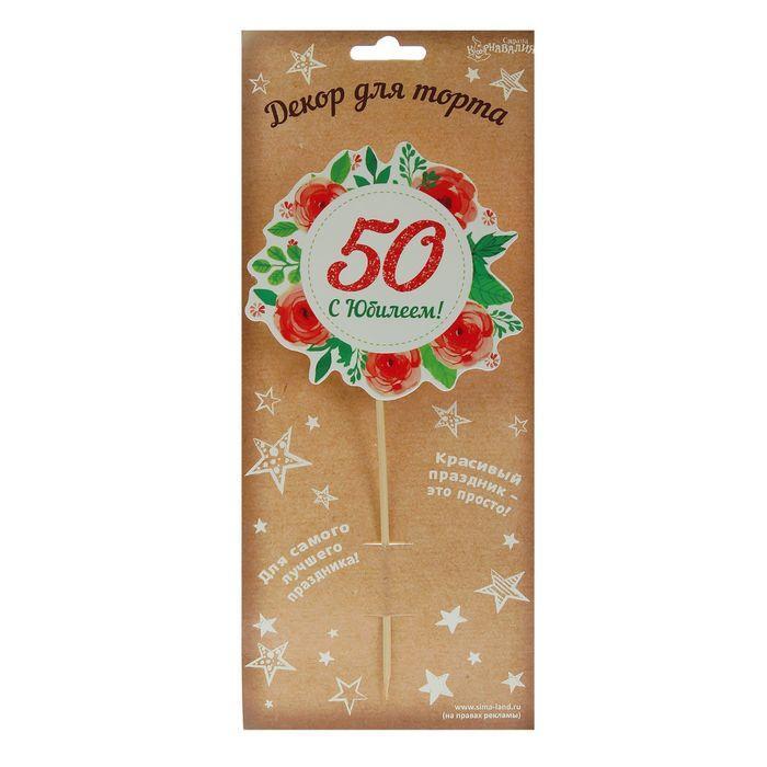 Декор для торта «С Юбилеем! 50»