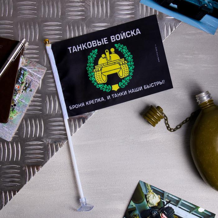 Флаг на присоске «Танковые войска», 21 × 14 см
