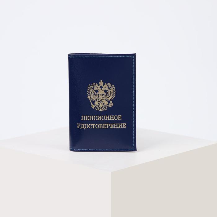 Обложка для пенсионного удостоверения, цвет синий