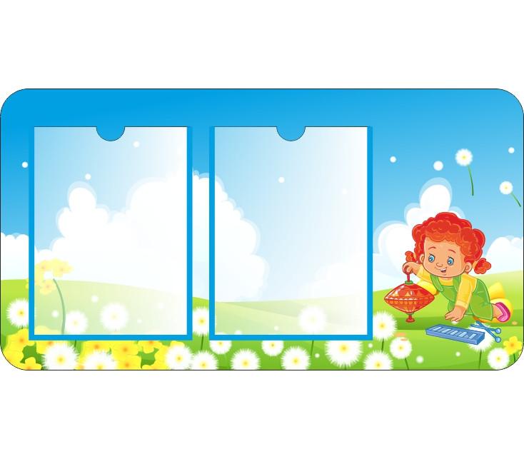 Информационный стенд для детского сада малыш